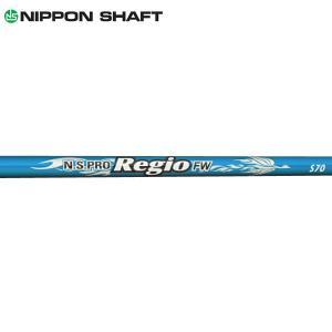 日本シャフト☆Nippon Shaft N.S.Pro レジオ FW (N.S.Pro Regio FW)