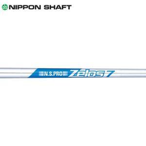 日本シャフト☆Nippon Shaft N.S.Pro ゼロス7 スチール アイアンシャフト (Zelos7 Iron) 【単品】
