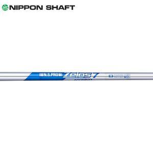 シャフト ユーティリティー用 日本シャフト ゼロス7 ハイブリッド スチール|golfhands