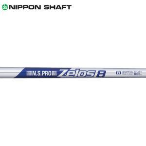 日本シャフト☆Nippon Shaft N.S.Pro ゼロス8 スチール アイアンシャフト (Zelos8 Iron) 【単品】