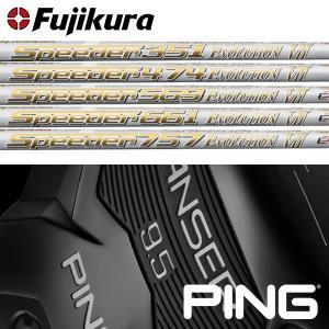 シャフト PING G25/i25/ANSER 純正 スリーブ装着 フジクラ スピーダー エボリューション 7 VII|golfhands