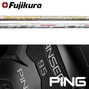 シャフト PING G25/i25/ANSER 純正 スリーブ装着 フジクラ スピーダー エボリューション 7 VII FW|golfhands