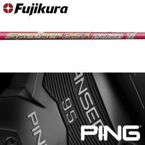 シャフト PING G25/i25/ANSER 純正 スリーブ装着 フジクラ スピーダー エボリューション 7 VII (ピンクカラー)|golfhands