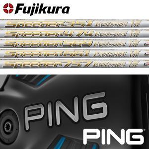 シャフト PING G400/Gシリーズ/G30 純正 スリーブ装着 フジクラ スピーダー エボリューション 7 VII|golfhands