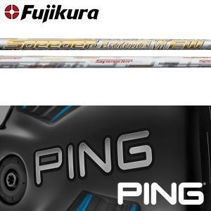 シャフト PING G400/Gシリーズ/G30 純正 スリーブ装着 フジクラ スピーダー エボリューション 7 VII FW|golfhands