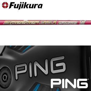 シャフト PING G400/Gシリーズ/G30 純正 スリーブ装着 フジクラ スピーダー エボリューション 7 VII (ピンクカラー)|golfhands