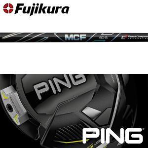 シャフト PING G410 純正 スリーブ装着 フジクラ MCF FW|golfhands