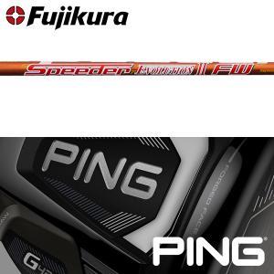 シャフト PING G410 純正 スリーブ装着 フジクラ スピーダー エボリューション II FW|golfhands