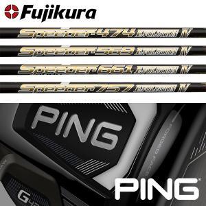 シャフト PING G410 純正 スリーブ装着 フジクラ スピーダー エボリューション IV|golfhands
