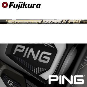 シャフト PING G410 純正 スリーブ装着 フジクラ スピーダー エボリューション IV FW|golfhands
