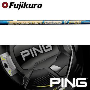 シャフト PING G410 純正 スリーブ装着 フジクラ スピーダー エボリューション V FW|golfhands
