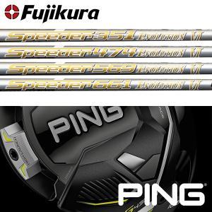 シャフト PING G410 純正 スリーブ装着 フジクラ スピーダー エボリューション VI|golfhands