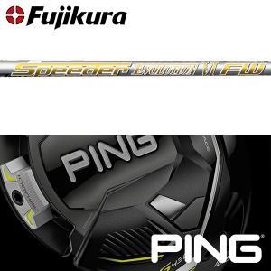 シャフト PING G410 純正 スリーブ装着 フジクラ スピーダー エボリューション VI FW|golfhands