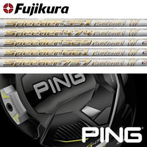 シャフト PING G425/G410 純正 スリーブ装着 フジクラ スピーダー エボリューション 7 VII|golfhands