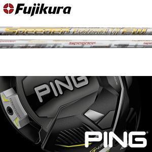 シャフト PING G425/G410 純正 スリーブ装着 フジクラ スピーダー エボリューション 7 VII FW|golfhands