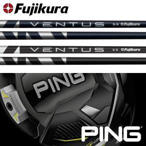 シャフト PING G410 純正 スリーブ装着 フジクラ VENTUS|golfhands