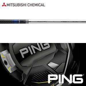シャフト PING G410 純正 スリーブ装着 三菱ケミカル TENSEI CK ブルー (2018年モデル) (US仕様)|golfhands