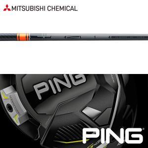 シャフト PING G410 純正 スリーブ装着 三菱ケミカル TENSEI CK プロ オレンジ (日本仕様)|golfhands