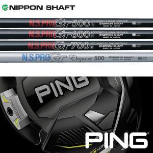 シャフト PING G410 純正 スリーブ装着 日本シャフト N.S.Pro GT 500/600/700/Elegance ドライバー|golfhands