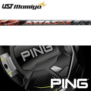 シャフト PING G410 純正 スリーブ装着 USTマミヤ アッタス ジャック|golfhands