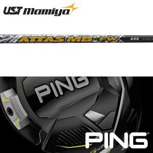 シャフト PING G410 純正 スリーブ装着 USTマミヤ アッタス MB-FW|golfhands