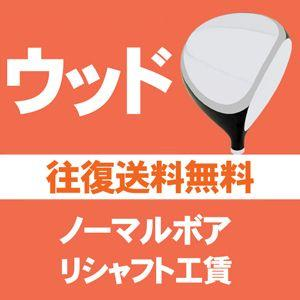 【往復送料無料】リシャフト工賃 ウッド ノーマルボア