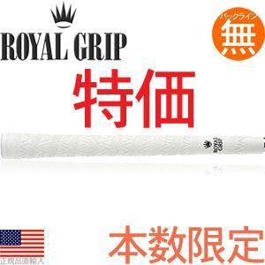 グリップ ゴルフ ウッド アイアン用 ロイヤルグリップ サンドラップ V (ホワイト) (M60 バックライン無) RG0004 golfhands