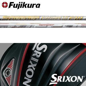 シャフト スリクソン QTS 純正 スリーブ装着 フジクラ スピーダー エボリューション 7 VII FW|golfhands