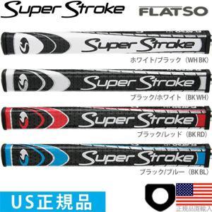【即納】 スーパーストローク 2015 フラッツォ 1.0/2.0/3.0 パターグリップ ( FLATSO) 【全3種】【US正規品】 ST0039-123 golfhands