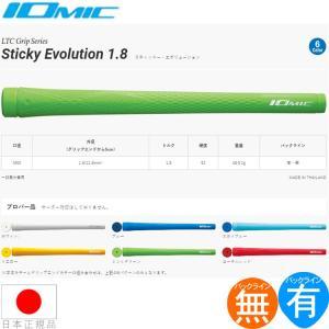 グリップ ゴルフ ウッド アイアン用 イオミック LTC スティッキー エボリューション1.8 STYEVO18