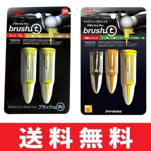 【即納】【ゆうメール配送】ライト ブラッシュティー XL/トライアル T-711/T-712 golfhands