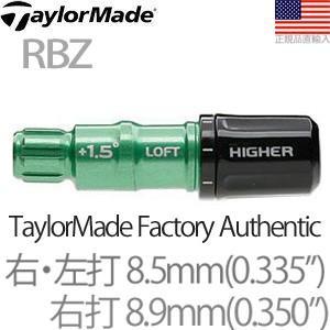 【処分価格】 純正 テーラーメイド RBZ FCTスリーブ 【0.335