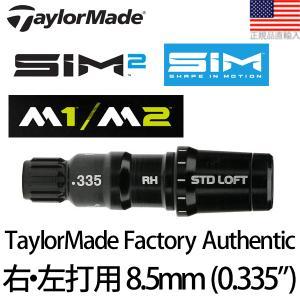 【純正】 テーラーメイド M1/M2/R15/SLDR ±2.0° FCTスリーブ 【0.335/8.5mm用】【右・左打用】 TM0023 【200円ゆうメール対応】|golfhands