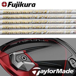 シャフト テーラーメイド SIM/Mシリーズ 純正 スリーブ装着 フジクラ スピーダー エボリューション 7 VII|golfhands