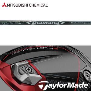 シャフト テーラーメイド SIM2/SIM/Mシリーズ 純正 スリーブ装着 三菱ケミカル ディアマナ...