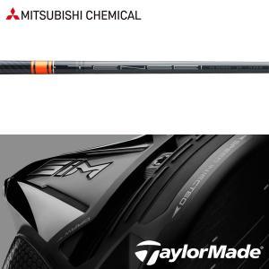 シャフト テーラーメイド Mシリーズ 純正 スリーブ装着 三菱ケミカル TENSEI CK オレンジ (US仕様)