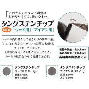 タングステンチップ (ウッド用/アイアン用) 1個入 TT 【200円ゆうメール対応】|golfhands