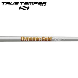 トゥルーテンパー☆True Temper ダイナミックゴールド 105 スチール アイアンシャフト (DG 105 Iron) 【単品】