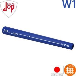 ジョップ☆JOP W1 (80g/100g/130g) ウッド&アイアン用グリップ W1  【200円ゆうメール対応】