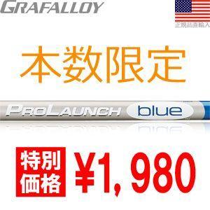 グラファロイ☆Grafalloy ブルー プロローンチ 65 OEM ウッドシャフト WSGF-005-SS|golfhands