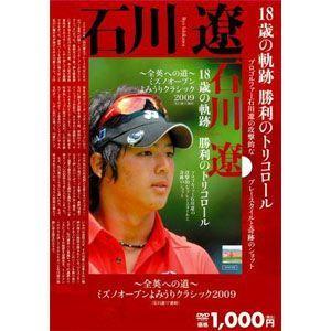 ライト X-532 石川遼 勝利のトリコロール 【200円ゆうメール対応】|golfhands