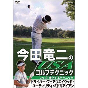 ライト X-581 今田竜二USAテクニック進化するテクニック 【200円ゆうメール対応】|golfhands