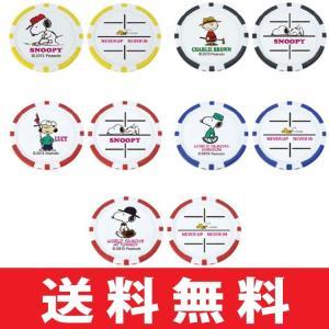 ゴルフ ボールマーカー ライト X-765 ゴルフチップマーカー スヌーピー (全5種) (ゆうパケ...