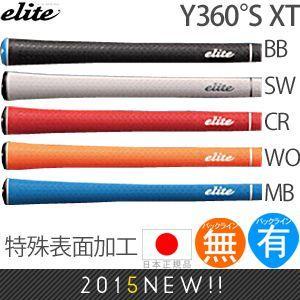 グリップ ゴルフ ウッド アイアン用 エリート Y360°S XT (バックライン有 無) Y360S-XT|golfhands