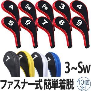 【即納】 10個セット ジッパー付きアイアンカバー ブラック (#3〜SW)【全5色】 ZPU|golfhands