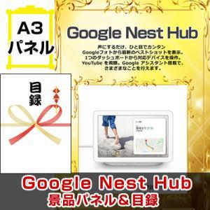 ゴルフコンペ 景品 目録 Google Home A3景品パネル&引換券付き目録 (gooh164)