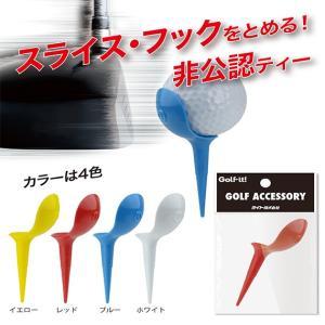 ゴルフ ゴルフ用品 ゴルフ用品小物スライス フック防止 カラーティーライト(LITE)T-174ノン...
