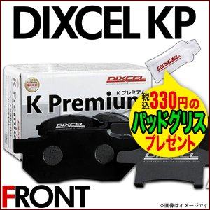 DIXCEL ブレーキパッド KPtype フロント タント LA600S 15/05〜19/07 品番381114 golfkeihinset