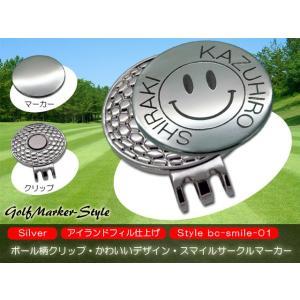 父の日 母の日 誕生日 ギフト 名入れ 刻印 ボール柄クリップ・かわいいデザイン・スマイルサークルマーカー|golfmarker-style
