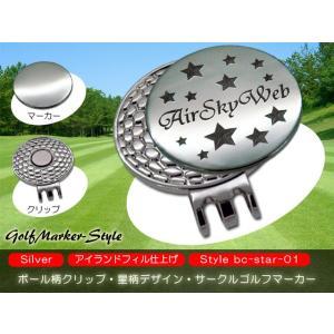 ホールインワン コンペ ギフト 名入れ 刻印 ボール柄クリップ 星柄デザイン サークルゴルフマーカー|golfmarker-style